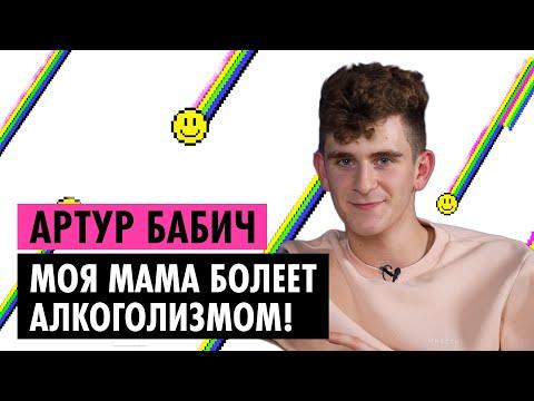 АРТУР БАБИЧ О МАТЕРИ, ТИКТОКЕРАХ-ГЕЯХ И АНЕ ПОКРОВ