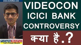 VIDEOCON ICICI BANK  CONTROVERSY क्या है ?