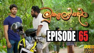 Muthulendora | Episode 65 13th July 2020 Thumbnail