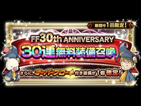 [FFRK JP] FF30th Anniversary | MEGA Free Relic Draw 1x30! #85
