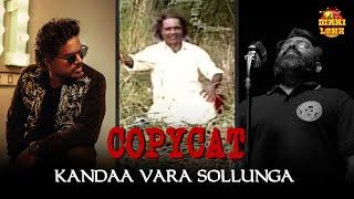 Thekkampatti Sundarrajan பாடலுக்கும் Karnan பாடலுக்கும் உள்ள பிரச்சனை! Kanda Vara Sollunga Song