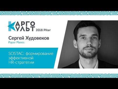 Сергей Худовеков — SOSTAC: формирование эффективной HR-стратегии