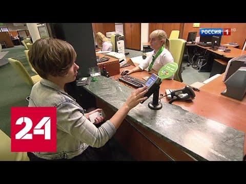 Коллекторы подождут: заемщикам предложат выкупить свой долг у банка - Россия 24