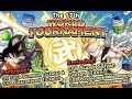 WORLD TOURNAMENT SUMMONS??? Dragon Ball Z Dokkan Battle
