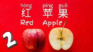 Color and Fruits in Chinese - Mandarin Vocabulary to Sentence