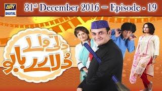 Dilli Walay Dularay Babu Ep 19 - 31st December 2016 - ARY Digital Drama