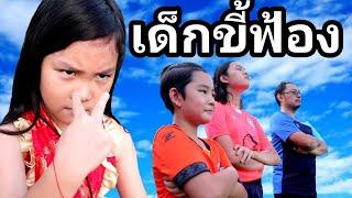 เด็กขี้ฟ้อง 8 ตอนจะฟ้องจนไทยไปบอลโลก! หนังสั้น | เจไจ๋แปนฟิล์ม