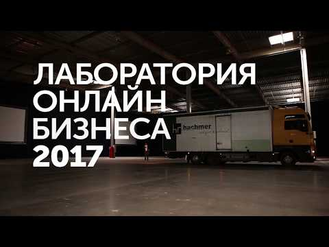 Лаборотория Онлайн Бизнеса By GeniusMarketing 2017