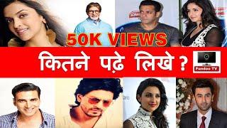 HERO OR ZERO : Top Bollywood actors Qualification - Salman Khan, Katrina Kaif study/education
