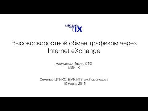 Высокоскоростной обмен трафиком через Internet eXchange