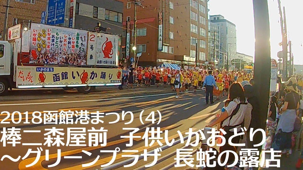 函館 港 まつり いか 踊り
