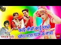 मनराज दीवाने का गम भरा डीजे सांग 2018 !! काई जीबो काई मरबो छोरा थारा प्यार क माया !! Dj Krishna Tonk