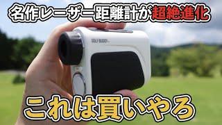 【マジでおすすめ】2万円以下で爆速計測できるレーザー距離計が出た【ゴルフバディ aim L11レビュー】