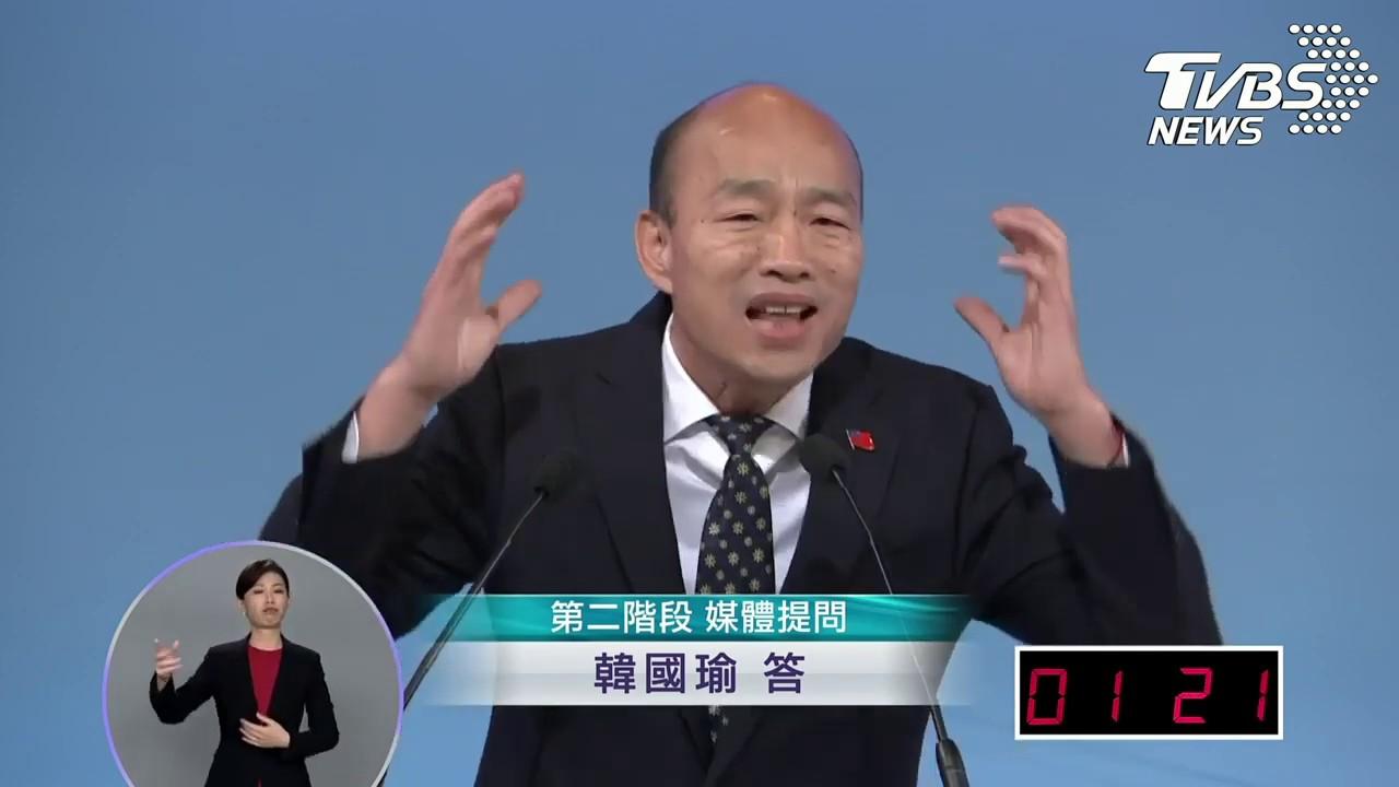 2020總統候選人辯論會「韓國瑜」攻防精華(上) - YouTube