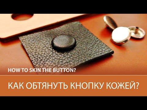 Кнопка из кожи на изделиях ручной работы. Как сделать кожаную кнопку своими руками?