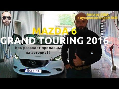 Как обманывают продавцы на авториа?! Авто из США. Mazda 6 Grand Touring 2016