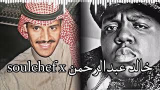 ريمكس خالد عبد الرحمن وsoulchef x