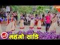 Download New Teej Song 2074 | Mahango Sadi - Prakash Saput & Nisha Rawal MP3 song and Music Video