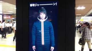 BOSS SMAP at Tokyo Station スマップ 東京駅
