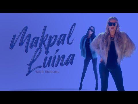 Makpal \u0026 Luina - #МЛ (Моя Любовь)