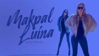 Makpal & Luina - #МЛ (Моя Любовь)