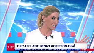 Ειδήσεις Βραδινό Δελτίο   Ο Ευάγγελος Βενιζέλος στο ΣΚΑΪ   10/04/2019
