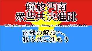 南ベトナム共和国国歌「南部解放」【和訳・字喃字幕付き】