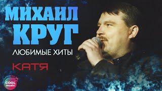 Михаил Круг - Катя (Music video)
