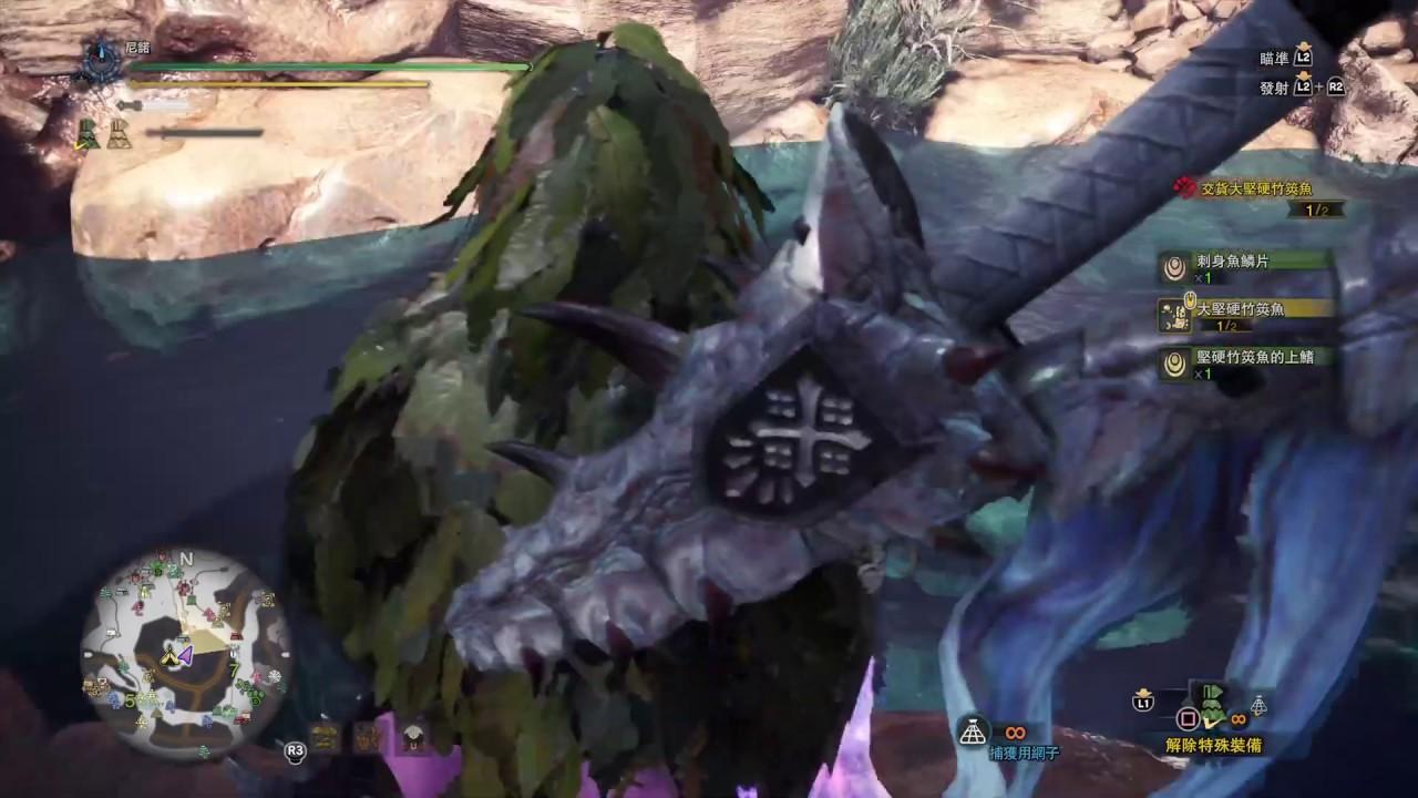 【MHWI】魔物獵人 那條魚鋒利的嗎 刷堅硬竹莢魚的上鰭的任務 - YouTube