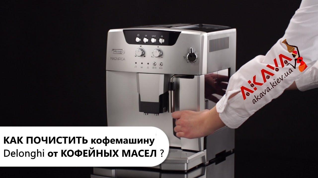 Как почистить кофемашину от накипи в домашних условиях 22