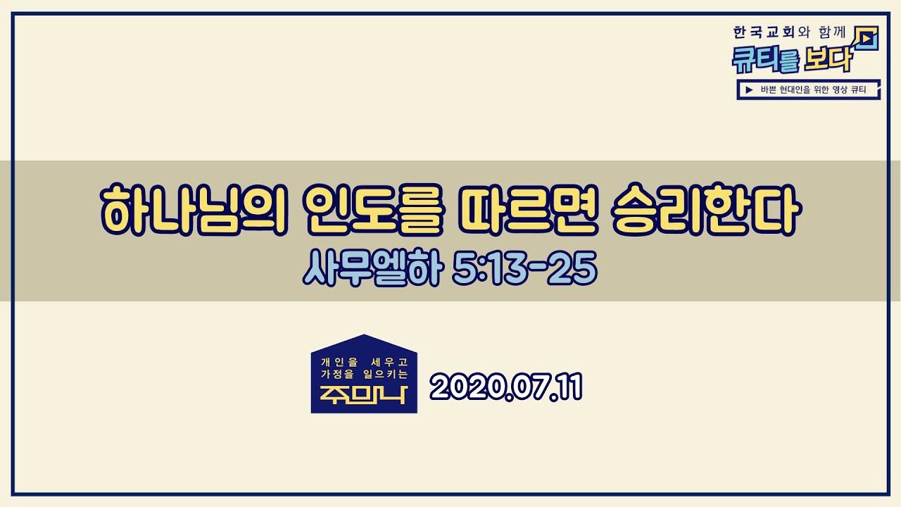 [한국교회와 함께 큐티를 보다]2020년 7월 11일(ENG/CHN/JPN SUB)