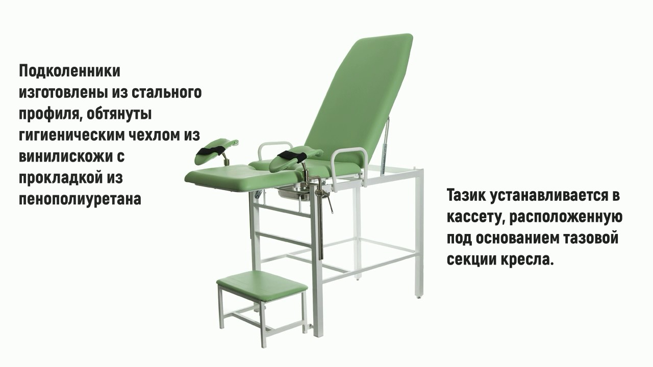 Кресло гинекологическое своими руками