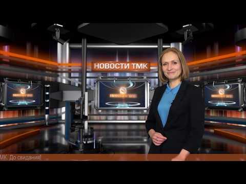 Новости ТМК 16.04.2020