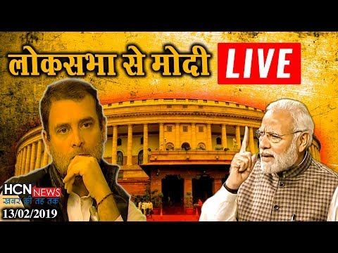 HCN News | लोकसभा में पीएम मोदी और राहुल गांधी लाइव, Lok Sabha Tv Live | LSTV Live