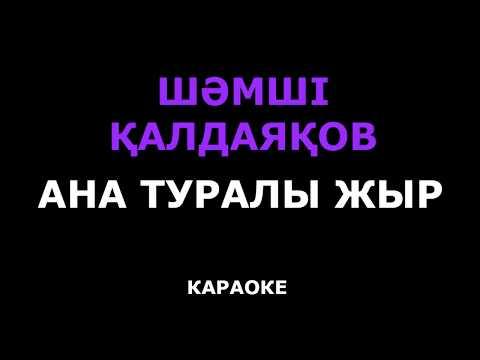 Еркін Нұржанов - Ана туралы жыр (Караоке)
