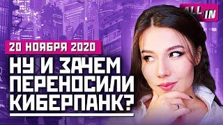 Киану Ривз в Cyberpunk 2077, расширение GTA Online, крупные игры PS5. Игровые новости ALL IN 20.11