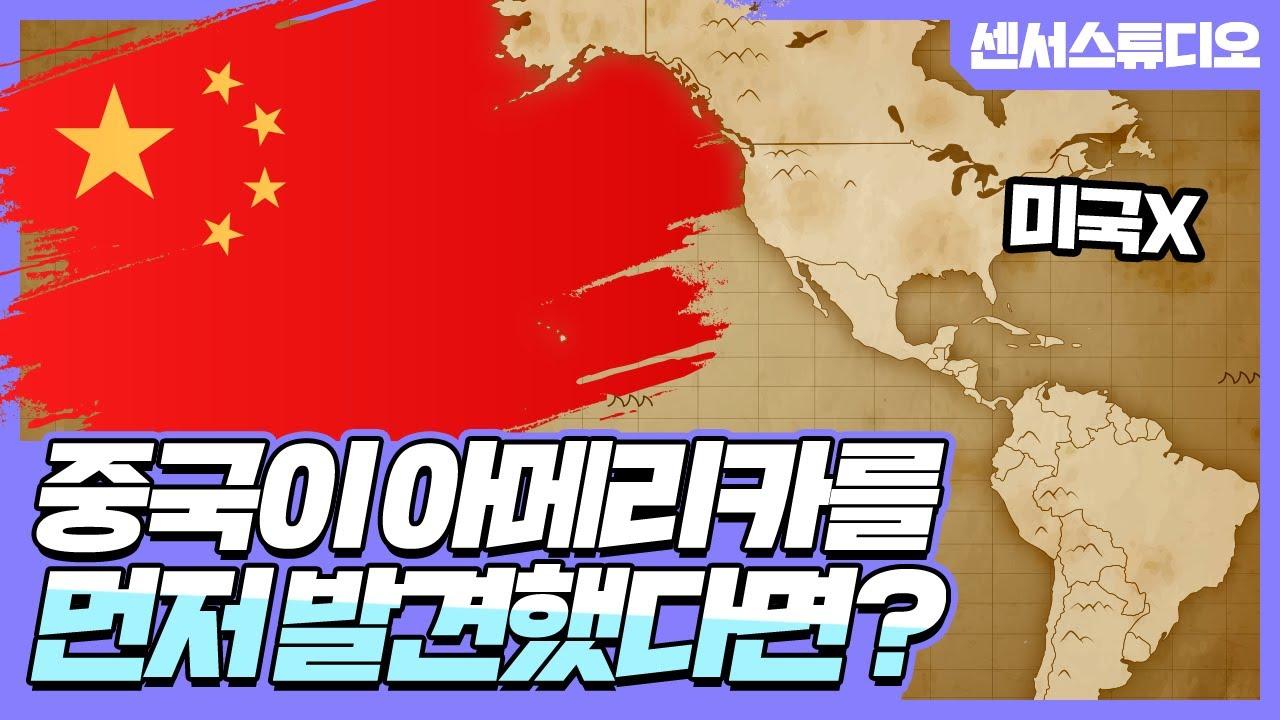 만약에 아메리카를 동양이 먼저 발견했다면?_[센서 스튜디오]