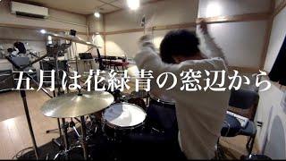 【ヨルシカ】五月は花緑青の窓辺から 叩いてみた【ゆう】ドラム