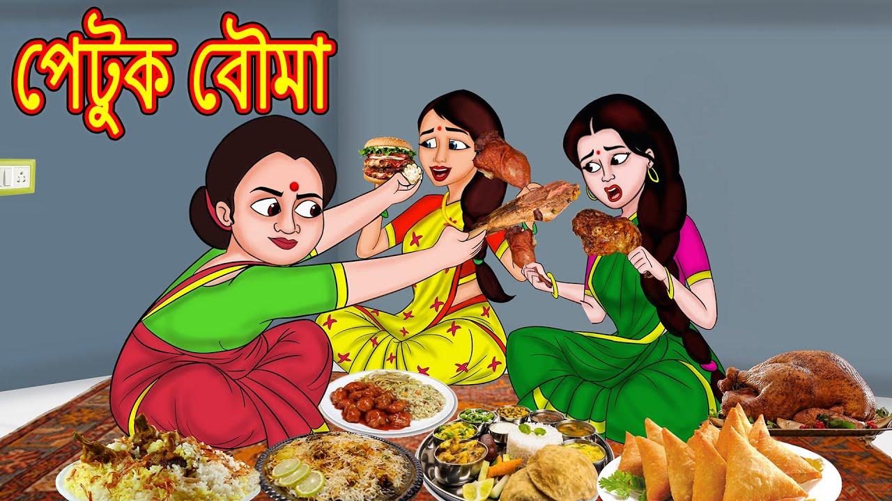 পেটুক বৌমা Rupkothar Golpo | Bangla Golpo | Bangla Cartoon | Bengali Stories | Bengali Comedy