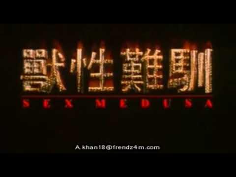 【Sex Medusa 兽性难驯】Chinese X rated Movie Miho Nomoto 程嘉美 Carrie Ng 吴家丽 香港三级