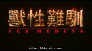 Download Video 【Sex Medusa 兽性难驯】Chinese X rated Movie Miho Nomoto 程嘉美 Carrie Ng 吴家丽 香港三级 MP3 3GP MP4