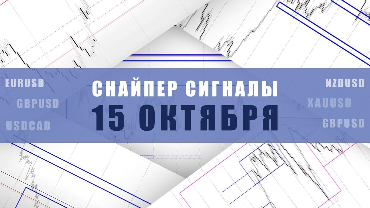 СИГНАЛЫ СНАЙПЕР НА 15 ОКТЯБРЯ  | Трейдер Максим Михайлов