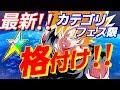أغنية 【ドッカンバトル430】3億DL記念!最新!カテゴリ世代フェス限格付け!※人生最長動画【Dragon Ball Z Dokkan Battle】