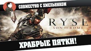 Ryse Son of Rome Храбрые Пятки Часть 1