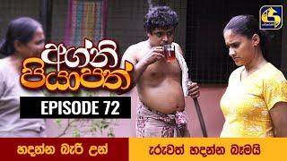 Agni Piyapath Episode 72 || අග්නි පියාපත්  ||  17th November 2020 Thumbnail