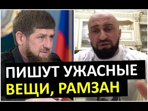 Кадыров, НАУЧИ чеченцев