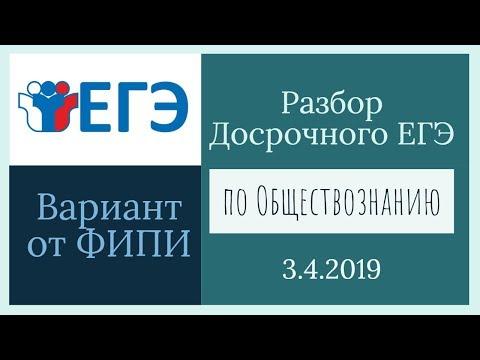 Разбор Варианта Досрочного ЕГЭ по Обществознанию 2019