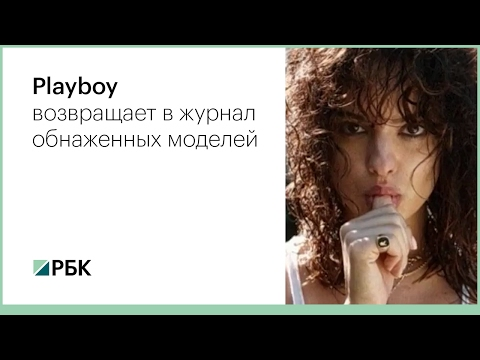 Девушки Playboy видео PlayboyRussiacom