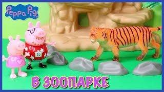 Peppa Pig in the Zoo Learn Zoo Animal Names | Свинка Пеппа в Зоопарке Учим названия животных
