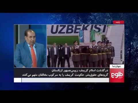 JAHAN NUMA: Uzbek Leader Karimov Dies/جهان نما: رییس جمهور ازبکستان درگذشت